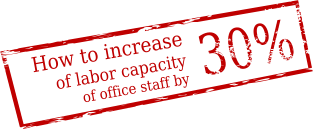 Increase of labor capacity of office staff by 30%